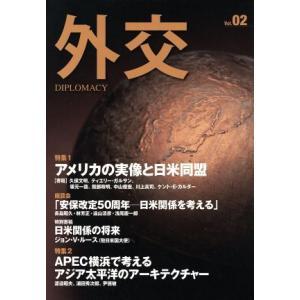 外交(Vol.02) 特集 アメリカの実像と日米同盟/「外交」編集委員会(著者)|bookoffonline