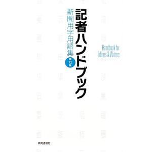 記者ハンドブック 新聞用字用語集/共同通信社編(著者)