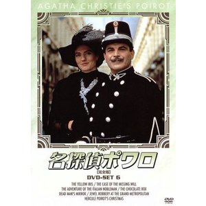 名探偵ポワロ[完全版]DVD−SET 6/デヴィッド・スーシェ,アガサ・クリスティ(原作)