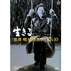黒澤明MEMORIAL10(第7巻) 生きる 小学館DVD&BOOK/野上照代【監修】