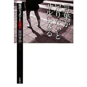 言葉が足りないとサルになる 現代ニッポンと言語力/岡田憲治【著】