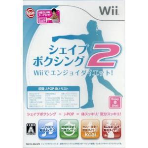 シェイプボクシング2 Wiiでエンジョイダイエット!/Wii|bookoffonline