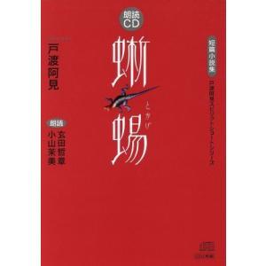 朗読CD 蜥蜴/戸渡阿見(著者)