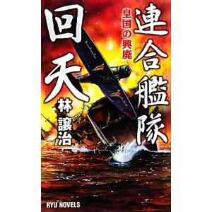 連合艦隊回天(1) 皇国の興廃 RYU NOVELS/林譲治【著】|bookoffonline