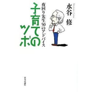 子育てのツボ 夜回り先生50のアドバイス/水谷修【著】