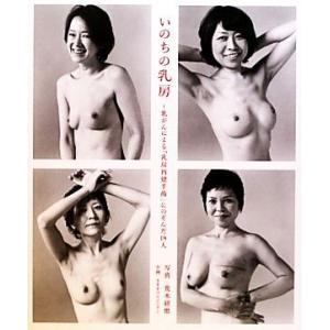 いのちの乳房 乳がんによる「乳房再建手術」にのぞんだ19人/荒木経惟【撮影】,STPプロジェクト【企画】|bookoffonline
