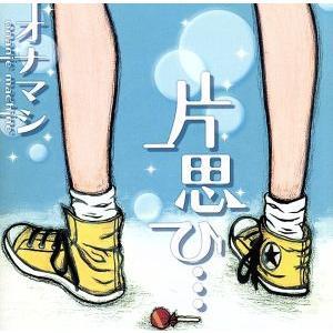 片思ひ・・・/オナニーマシーン|bookoffonline