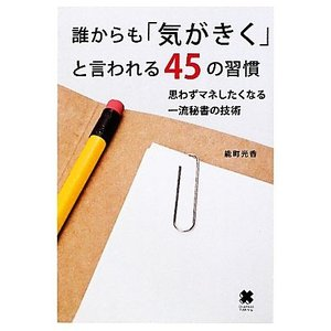 誰からも「気がきく」と言われる45の習慣 思わずマネしたくなる一流秘書の技術/能町光香【著】|bookoffonline