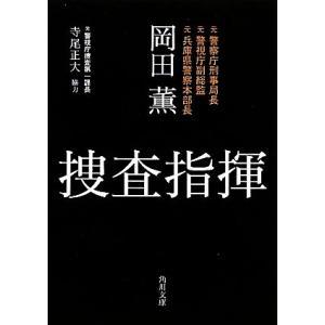 捜査指揮 角川文庫/岡田薫【著】|bookoffonline