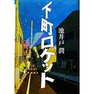 下町ロケット/池井戸潤【著】 bookoffonline