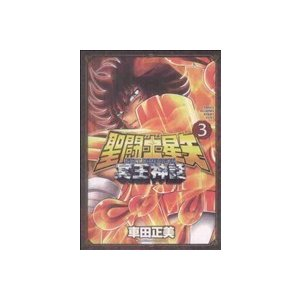 聖闘士星矢 NEXT DIMENSION 冥王神話(3) チャンピオンCエクストラ/車田正美(著者) bookoffonline