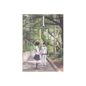 1/11 じゅういちぶんのいち(1) ジャンプC/中村尚儁(著者)