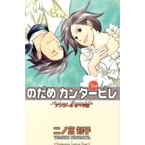 のだめカンタービレ(25) キスKC/二ノ宮知子(著者)|bookoffonline
