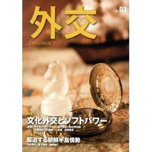 外交(Vol.03) 特集 文化外交とソフトパワー/「外交」編集委員会(著者)|bookoffonline