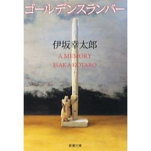 ゴールデンスランバー 新潮文庫/伊坂幸太郎【著】