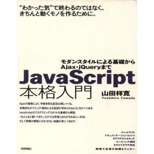 JavaScript本格入門/山田祥寛(著者)