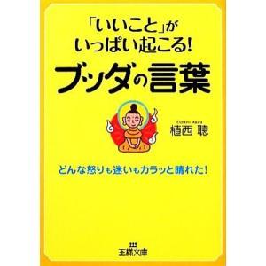 「いいこと」がいっぱい起こる!ブッダの言葉 王様文庫/植西聰【著】|bookoffonline