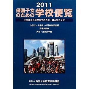 帰国子女のための学校便覧(2011)/海外子女教育振興財団【編】