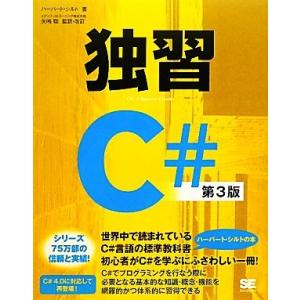 独習C# 第3版/ハーバートシルト【著】,矢嶋聡【監訳・改訂】