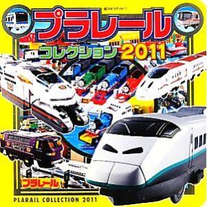 プラレールコレクション(2011) 超ひみつゲット!70/タカラトミー(その他)|bookoffonline