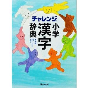 チャレンジ小学漢字辞典 第五版/湊吉正【著】|bookoffonline