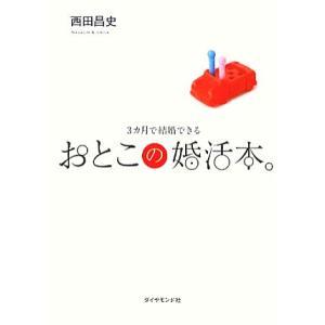 おとこの婚活本。 3カ月で結婚できる/西田昌史【著】
