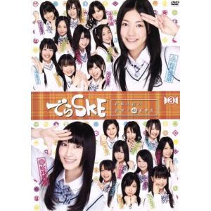 でらSKE〜夜明け前の国盗り48番勝負 VOL.3/SKE48,SKE48|bookoffonline