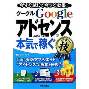 Google AdSenseグーグルアドセンスで本気で稼ぐコレだけ!技 今すぐ試して今すぐ効果!/リ...