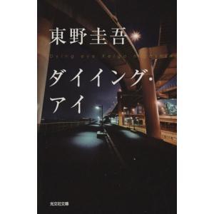 ダイイング・アイ 光文社文庫/東野圭吾(著者) bookoffonline