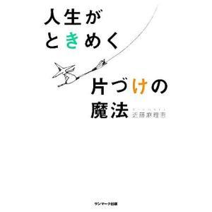 人生がときめく片づけの魔法/近藤麻理恵【著】