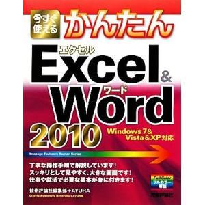 今すぐ使えるかんたんExcel&Word2010/技術評論社編集部,AYURA【著】|bookoffonline