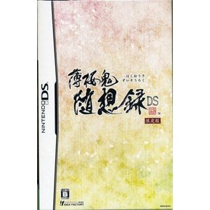 薄桜鬼 随想録 DS(限定版)/ニンテンドーDS
