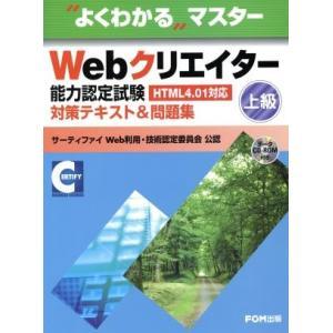 Webクリエイター能力認定試験(HTML 4.01対応)対策/富士通オフィス機器株式会社(著者)
