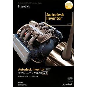 Autodesk Inventor 2011 公式トレーニングガイド(Vol.1)/Inc.米Aut...