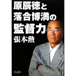 原辰徳と落合博満の監督力/張本勲【著】