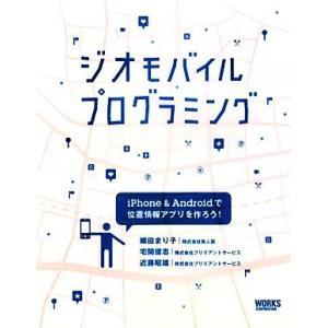 ジオモバイルプログラミング iPhone & Androidで位置情報アプリを作ろう!/郷田まり子,...