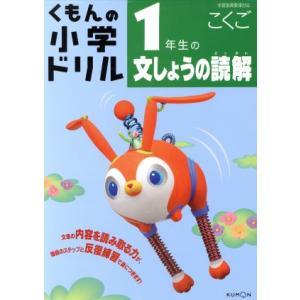 くもんの小学ドリル 1年生の文しょうの読解/松...の関連商品4