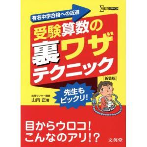 受験算数の裏ワザテクニック 新装版/山内正(著者)