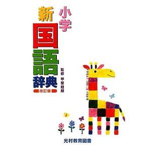 小学新国語辞典 改訂版/甲斐睦朗【監修】 bookoffonline