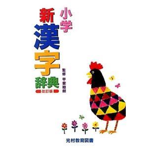 小学新漢字辞典 改訂版/甲斐睦朗【監修】 bookoffonline