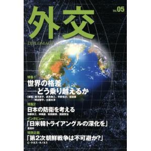 外交(Vol.05) 特集 世界の格差どう乗り越えるか 日本の防衛を考える/「外交」編集委員会(著者)|bookoffonline