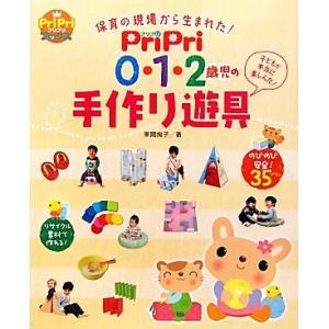 PriPri 0・1・2歳児の手作り遊具 保育の現場から生まれた! PriPriブックス/東間掬子【著】|bookoffonline