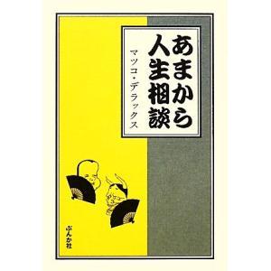 あまから人生相談/マツコ・デラックス【著】