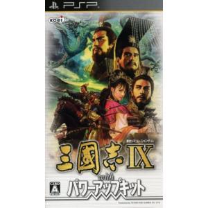 PSP/三國志IX with パワーアップキット