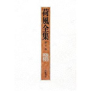 荷風全集(第22巻) 断腸亭日乗2/永井荷風【著】