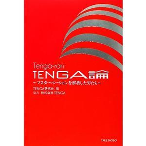 TENGA論 マスターベーションを解放した男たち/TENGA研究会【編】|bookoffonline