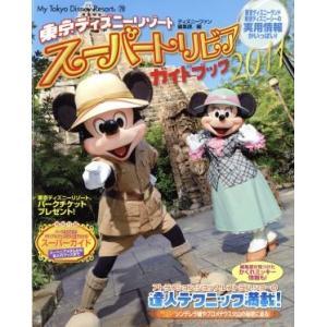 東京ディズニーリゾートスーパートリビアガイドブック2011/ディズニーファン編集部(著者)|bookoffonline