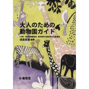 大人のための動物園ガイド / 成島悦雄 編著の商品画像|ナビ