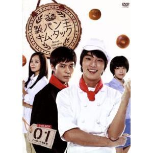 製パン王キム・タック<ノーカット完全版>DVD−BOX1/ユン・シユン,チュウォン,ユジン,イ・ヨンア
