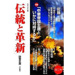 伝統と革新(第3号) 特集 「中華帝国主義といかに対峙するか」/四宮正貴【責任編集】|bookoffonline